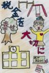 tamura_12