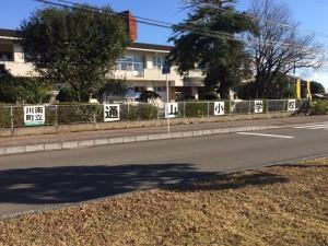 通山小学校2-s